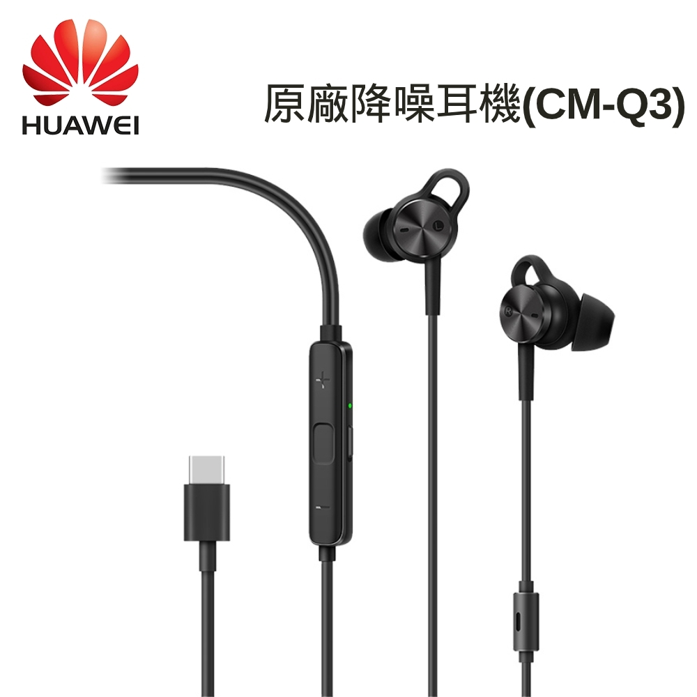 HUAWEI 華為 主動降噪入耳式立體聲耳機 USB Type C