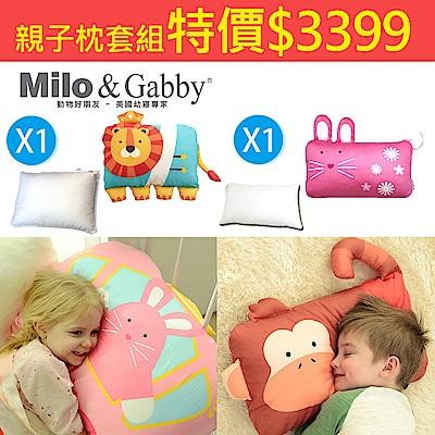 Milo&Gabby動物好朋友-超細纖維防蹣大枕套組+mini枕套組
