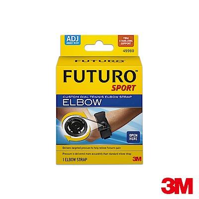 3M FUTURO護多樂旋鈕式網球高爾夫球護肘