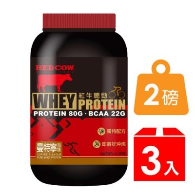 紅牛聰勁即溶乳清蛋白-曼特寧風味(2磅)X3罐
