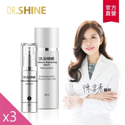 (3入組)【DR.SHINE】白金光采精華液(30ml)
