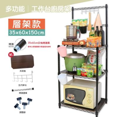 【居家cheaper】35X60X150CM 多功能萬用工作臺廚房架