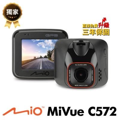 Mio MiVue C572 Sony星光級感光元件 GPS行車記錄器_黏支版(送16G)