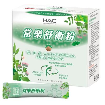 【永信HAC】常樂舒衛粉(30包/盒)