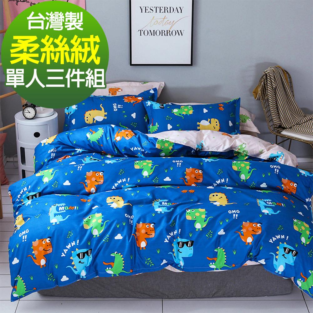 9 Design 童趣恐龍 柔絲絨磨毛 單人被套床包三件組 台灣製