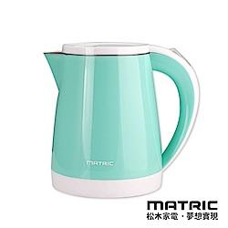 松木家電MATRIC-1.2L雙層防燙快煮壺(MX-KT1315D)-TIFFANY藍