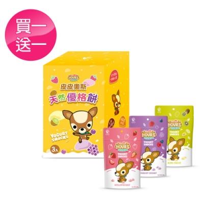 [買一送一]【HappyHour皮皮奧斯】天然優格餅3入組禮盒(草莓/奇異果/綜合果莓 20g)
