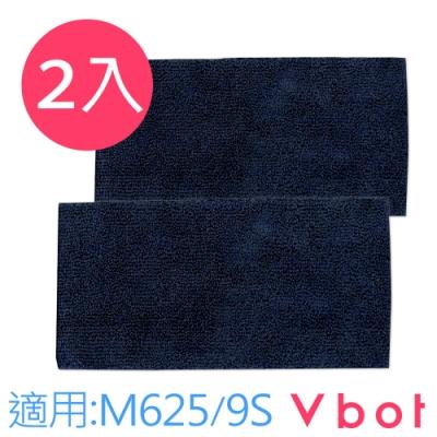Vbot M625 / Mr.Smart 9S掃地機專用 極淨濕拖拖地布(2入)