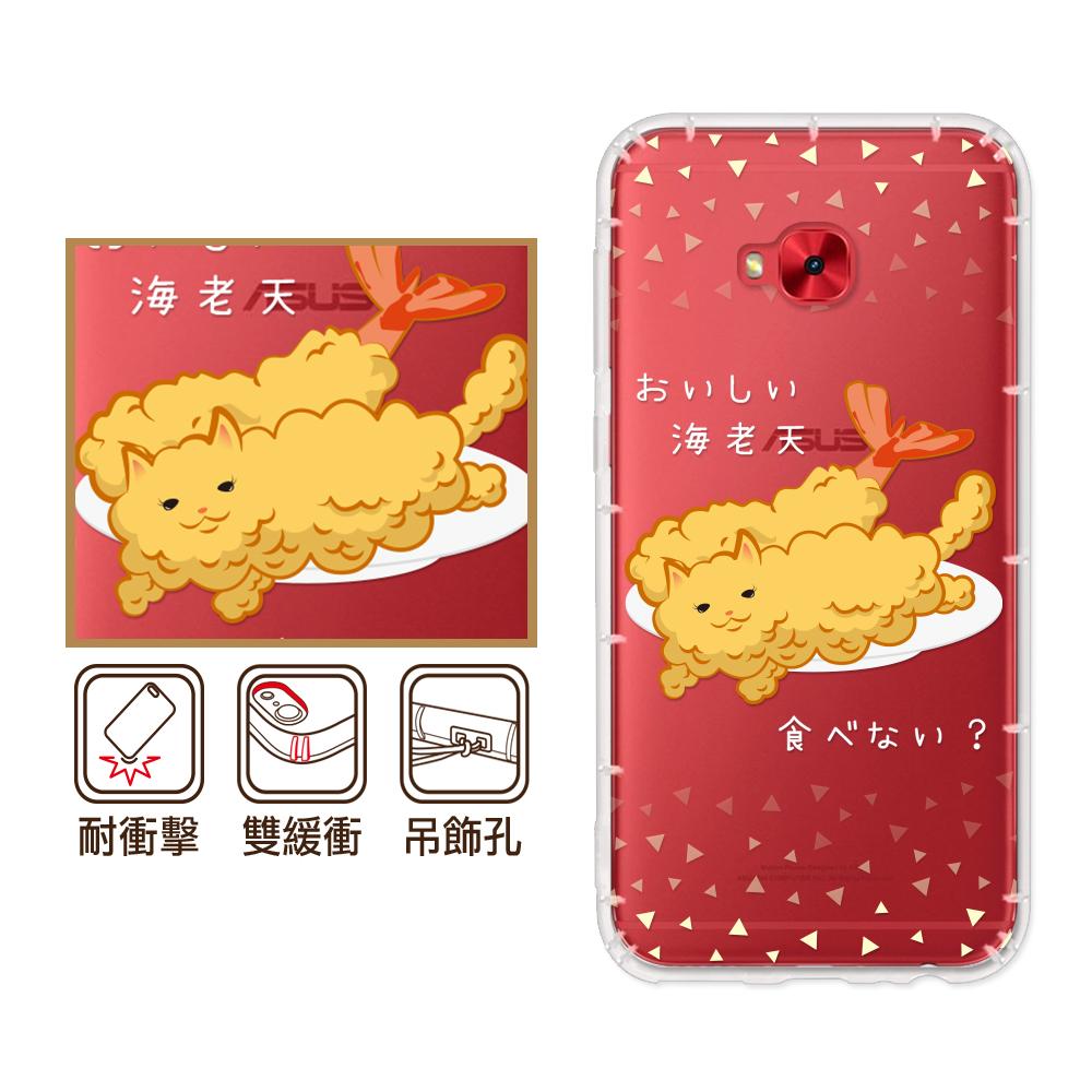 反骨創意 華碩 ZenFone4系列 彩繪防摔手機殼-貓氏料理(喵氏蝦捲)