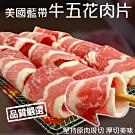(滿699免運)【海陸管家】美國藍帶牛五花牛肉捲片1盒(每盒約150g)