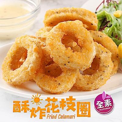 (任選)愛上新鮮-素食酥炸花枝圈(200g±<b>5</b>%/盒/約<b>12</b>入)
