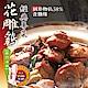 任選名廚美饌 花雕雞(1000g) product thumbnail 1