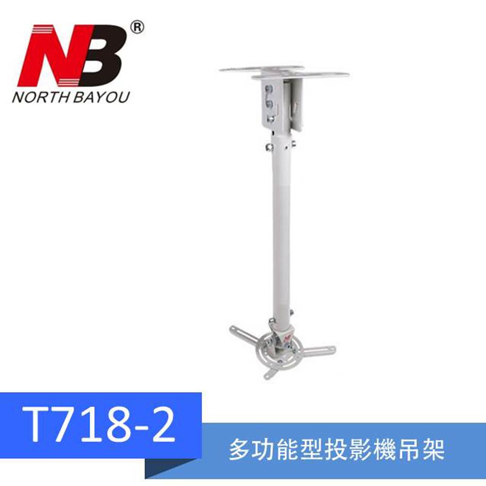 NB T718-2/多功能型投影機吊架