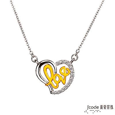 J'code真愛密碼 心中有愛黃金/純銀項鍊