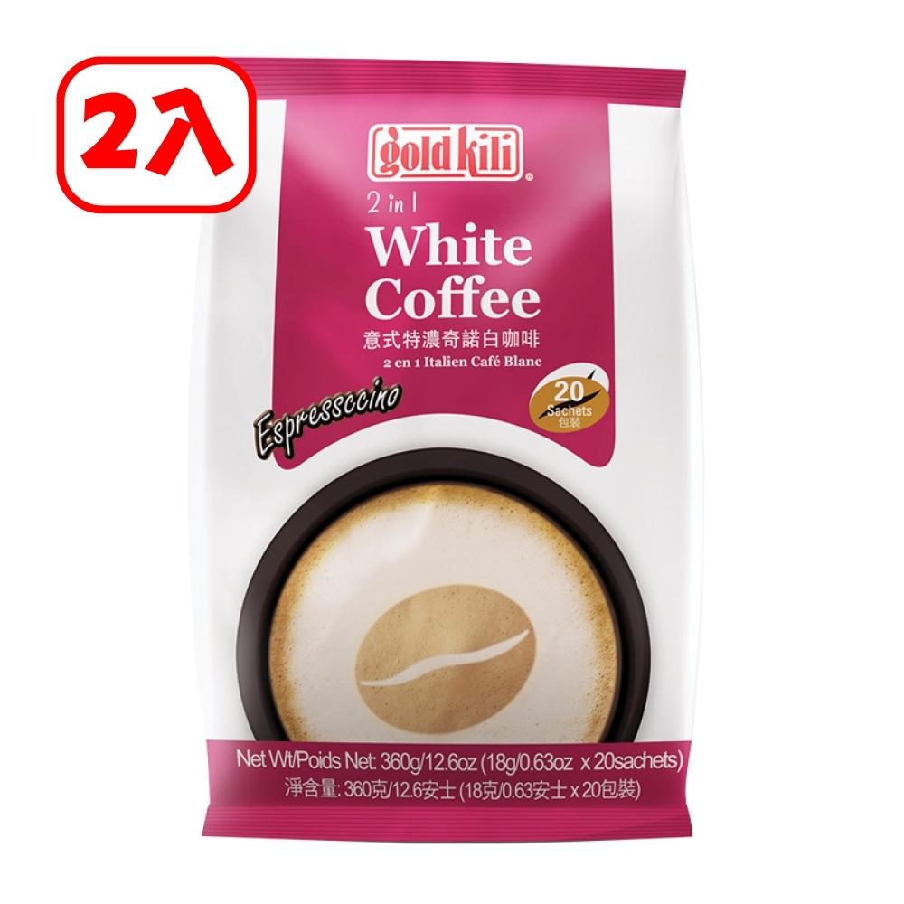 金麒麟 gold kili 2in1意式特濃奇諾白咖啡18gx20入 x2袋