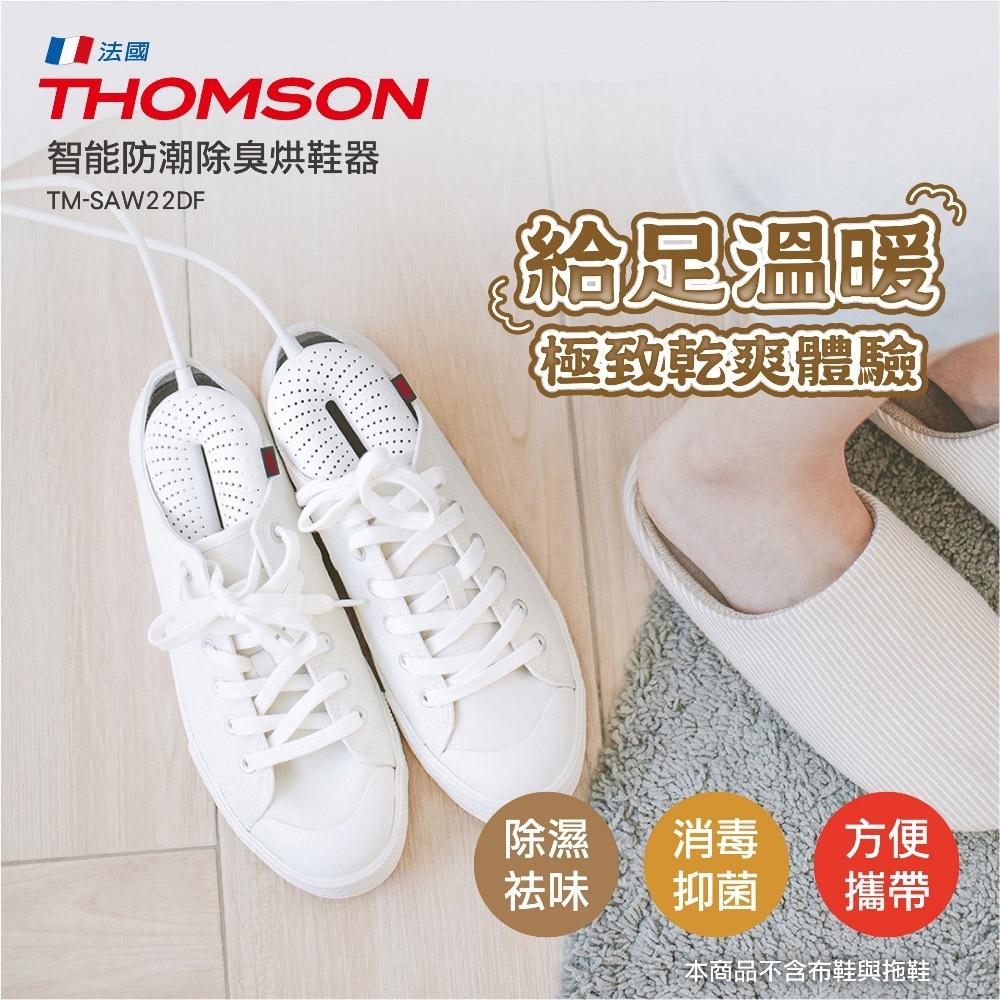 THOMSON湯姆盛 智能防潮除臭烘鞋器 TM-SAW22DF