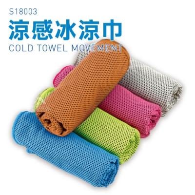 涼感冰涼巾 30*100cm 『顏色隨機出貨』S18003