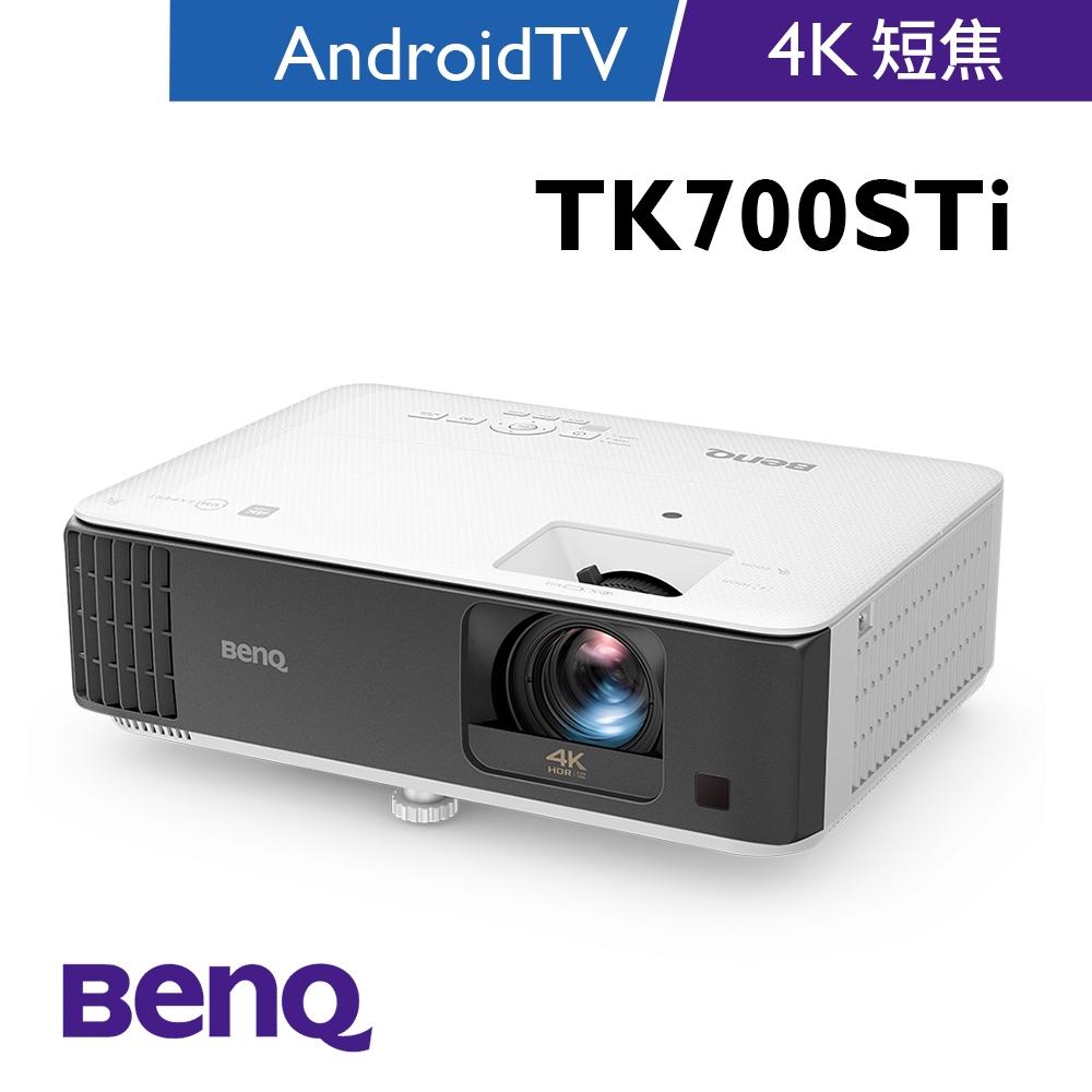 BenQ 4K短焦高亮遊戲三坪機TK700STi (3000流明)