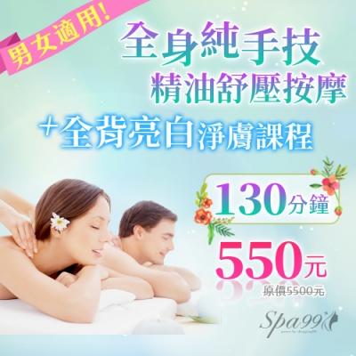 (台北)全身純手技精油舒壓按摩與全背亮白淨膚課程(精緻香氛園SPA)