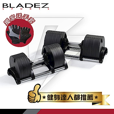 【BLADEZ】AD32-可調式啞鈴-32KG(二入組)