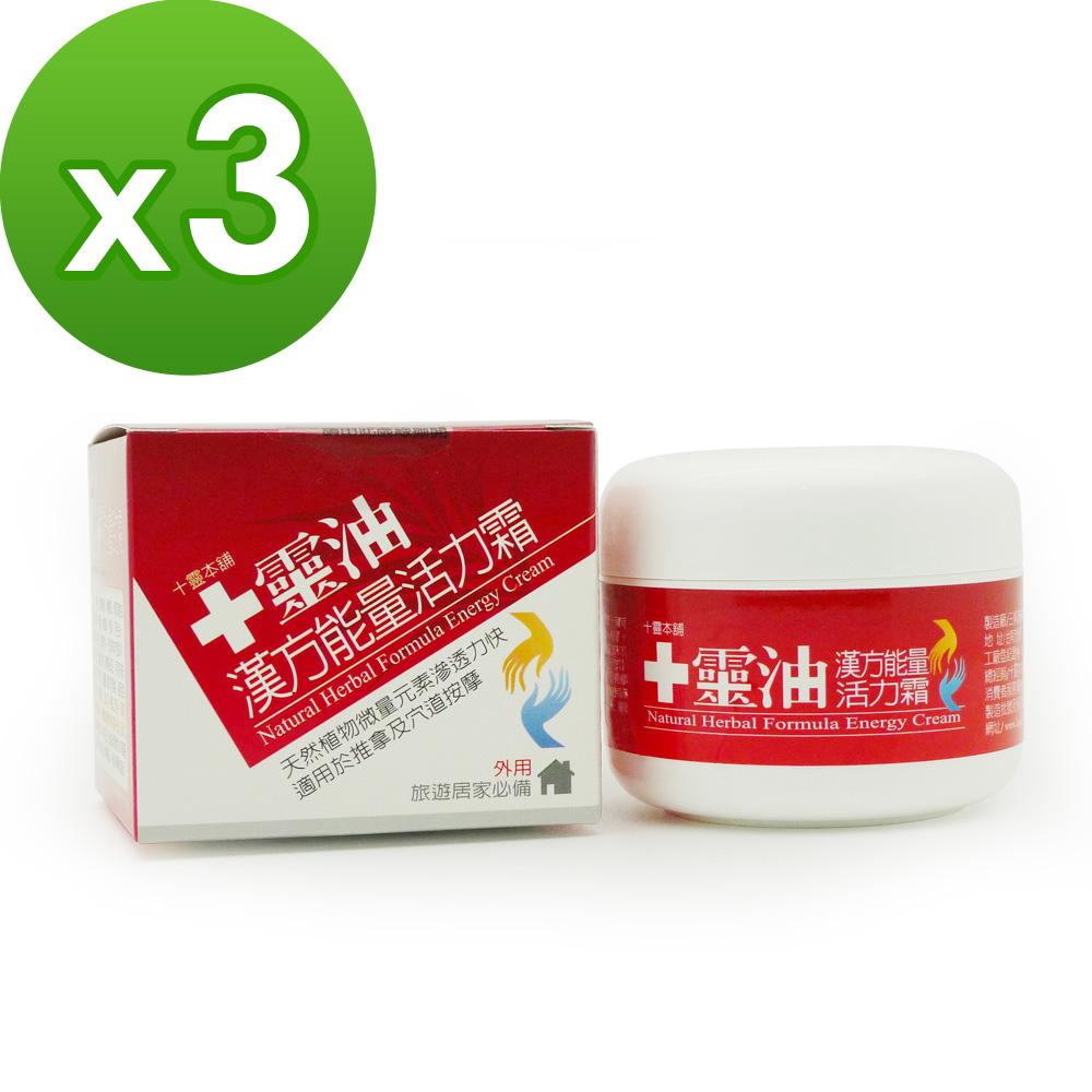 【十靈本舖】十靈油漢方能量活力霜(100g/瓶)*3盒組