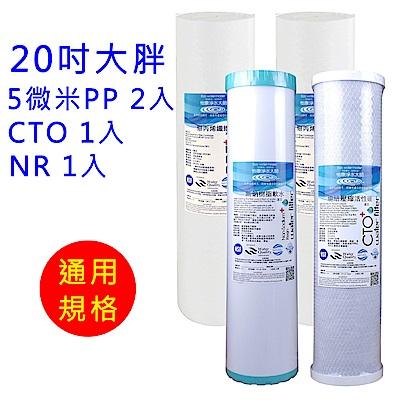 怡康 20吋大胖標準5微米PP濾心2支+CTO燒結壓縮活性碳濾心1支+水垢抑制軟水濾心1支