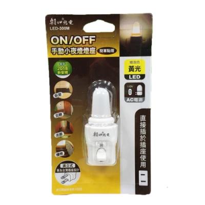 【BWW嚴選】朝日光電 LED-300M LED手動小夜燈