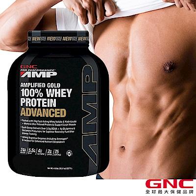GNC 健安喜 AMP 極速飲品5LB (乳清蛋白/消化酵素/BCAA)