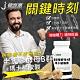 【健唯富】老虎蔘酵母B群+瑪卡精胺酸(30粒/瓶)-1瓶 product thumbnail 1