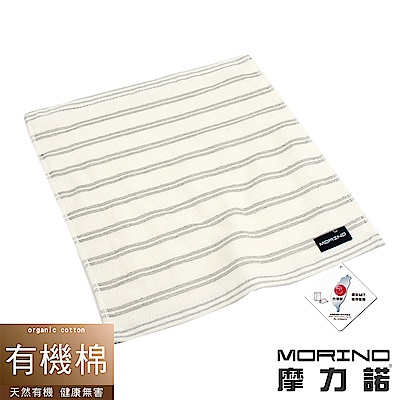 MORINO摩力諾 有機棉竹炭雙橫紋紗布方巾