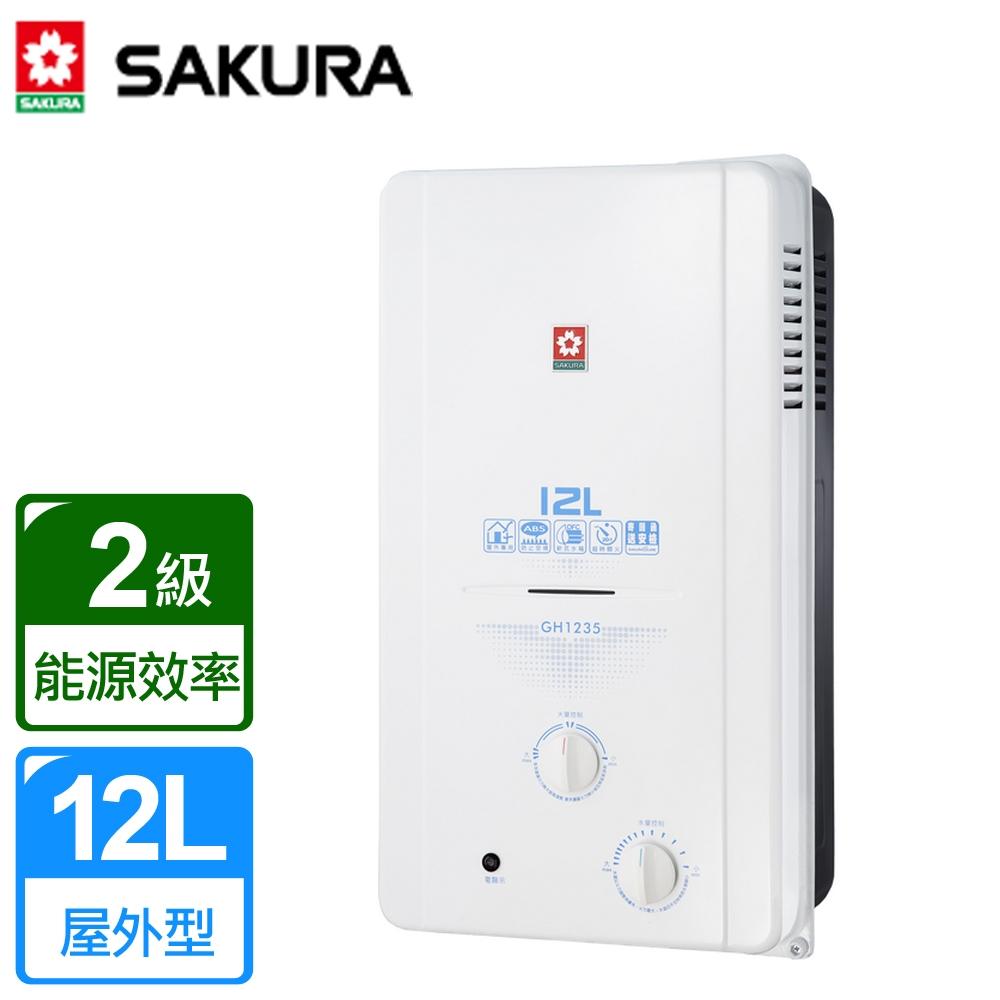 櫻花牌 SAKURA 12L屋外ABS防空燒熱水器 GH-1235 桶裝瓦斯 限北北基配送