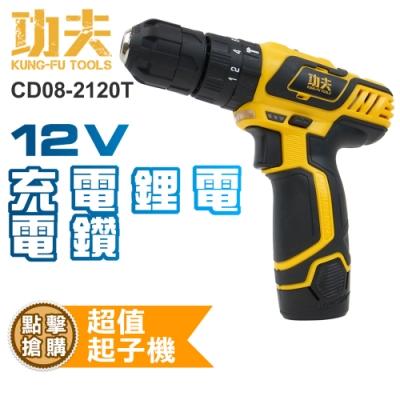 【功夫】充電鋰電電鑽12V 08-2108S