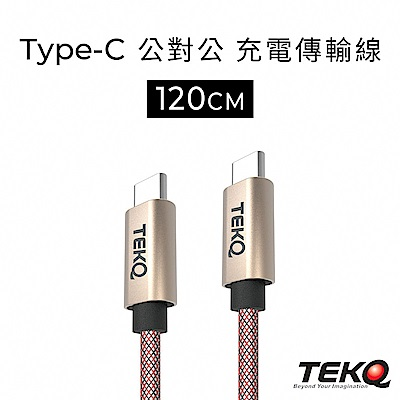 TEKQ uCable Type-C QC3.0 高速資料傳輸充電線-120cm