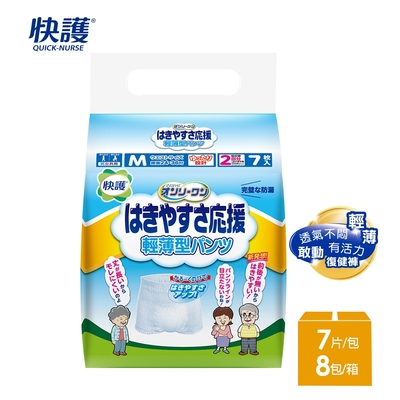 【快護】日本進口 輕薄敢動防漏成人復健四角尿褲M-L(7片x8包)-箱購