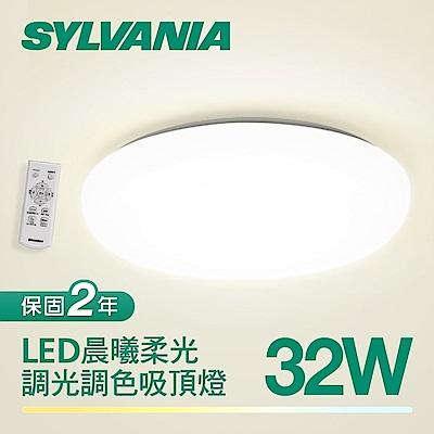 喜萬年SYLVANIA  LED晨曦柔光32W調光調色吸頂燈