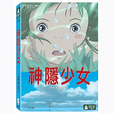 神隱少女 DVD -宮崎駿卡通動畫系列