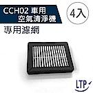 LTP 空氣清淨機專用濾網CCH02-4入組