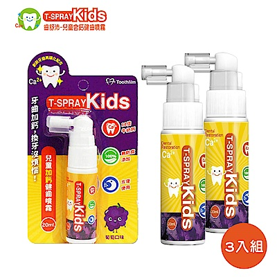 T-SPRAY齒舒沛 兒童含鈣健齒口腔噴霧 - 葡萄 3 瓶組