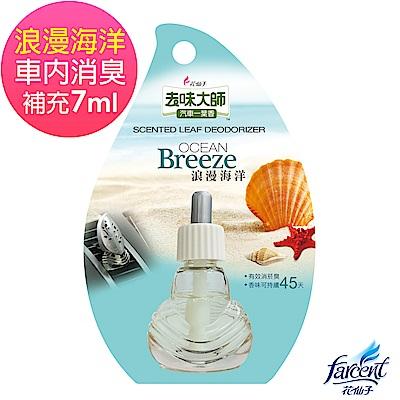 去味大師汽車一葉香補充品7ml-浪漫海洋香