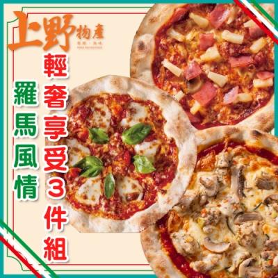 上野物產-羅馬輕奢3件組(瑪格麗特x1、迷迭香x1、夏威夷x1 8吋披薩)