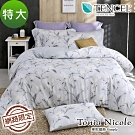 Tonia Nicole東妮寢飾 花幽絕色100%萊賽爾天絲兩用被床包組(特大)
