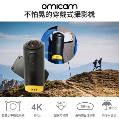 【OmiCam】穿戴式全景攝影機2019升級版(登山相機 運動廣角相機)