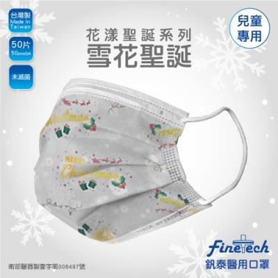 釩泰 雙鋼印醫用防護口罩(兒童用/未滅菌)-雪花聖誕(50入/盒)