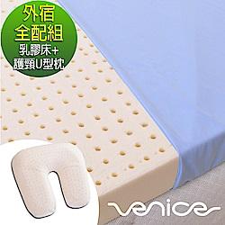 (輕便外宿組)Venice 透氣5cm吸濕排汗乳膠床墊(單人)+天然乳膠護頸U型枕x1