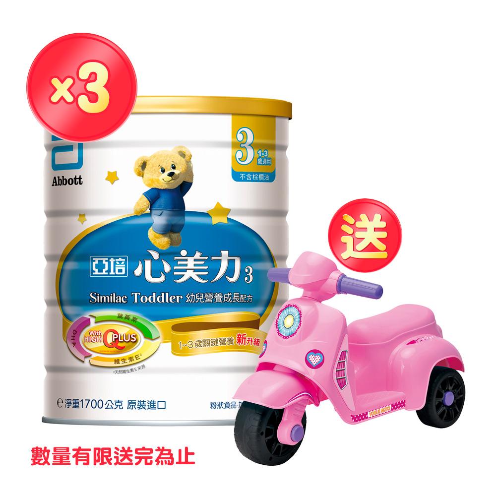 亞培 心美力3號 幼兒營養成長配方(新升級)(1700gx3罐)