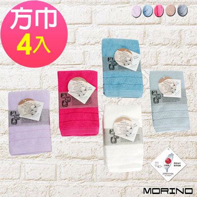 MORINO摩力諾 無撚紗素色典雅方巾(超值4入組)