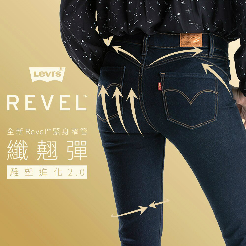 Levis 女款 Revel 中腰緊身提臀牛仔褲 Lyocel天絲棉 黑藍
