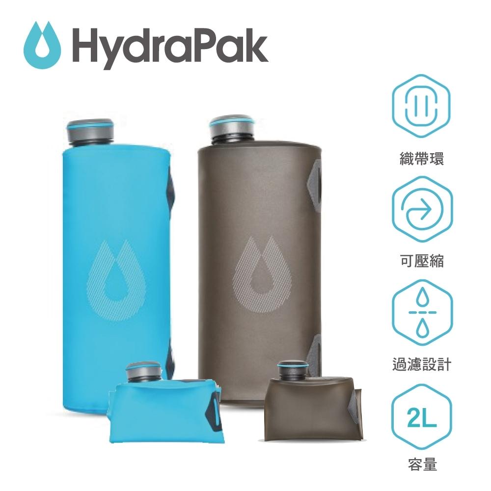 【美國Hydrapak】SEEKER大容量軟式蓄水袋-2L