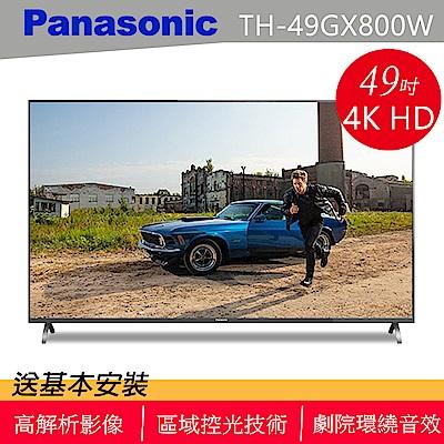 Panasonic國際牌49型4KUHD 液晶電視TH-49GX800W+TU-L700M