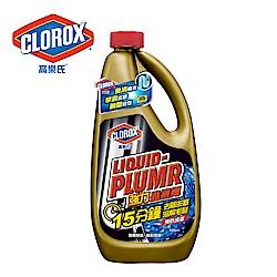 美國CLOROX 高樂氏 強效通渠劑-946ml